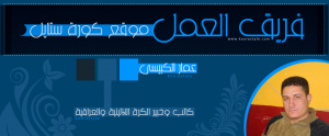 عمار الكبيسي