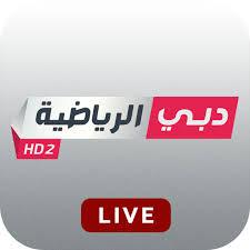 دبي الریاضیة HD 2